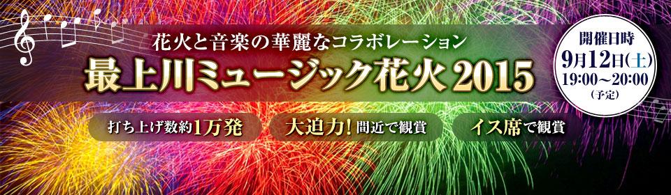 最上川ミュージック花火2014旅行・ツアー