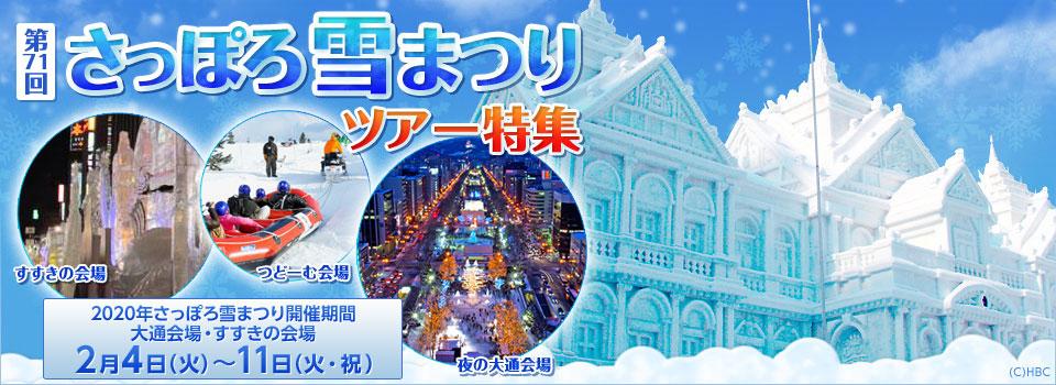さっぽろ雪まつりツアー・旅行2019