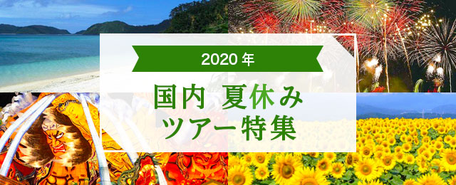 2020 夏休み