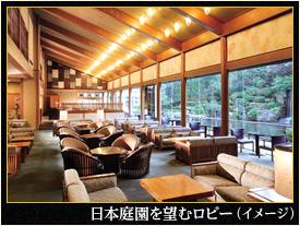 日本庭園を望むロビー(イメージ)