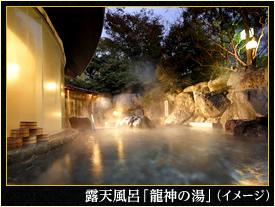 露天風呂「龍神の湯」(イメージ)