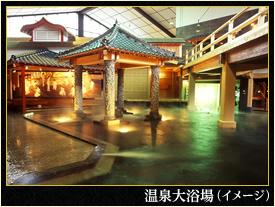 温泉大浴場(イメージ)