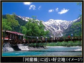 「河童橋」に近い好立地(イメージ)