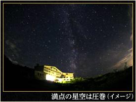 満点の星空は圧巻(イメージ)