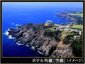 ホテル外観(空撮)(イメージ)