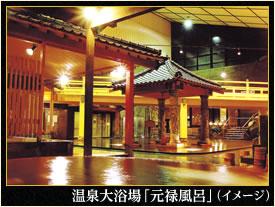 温泉大浴場「元禄風呂」(イメージ)