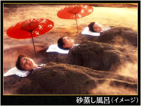 砂蒸し風呂(イメージ)