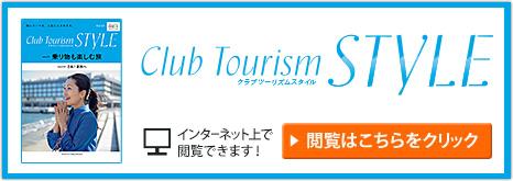 クラブツーリズムが発行する旅とライフスタイル情報誌クラブツーリズムスタイル 閲覧はこちらをクリック