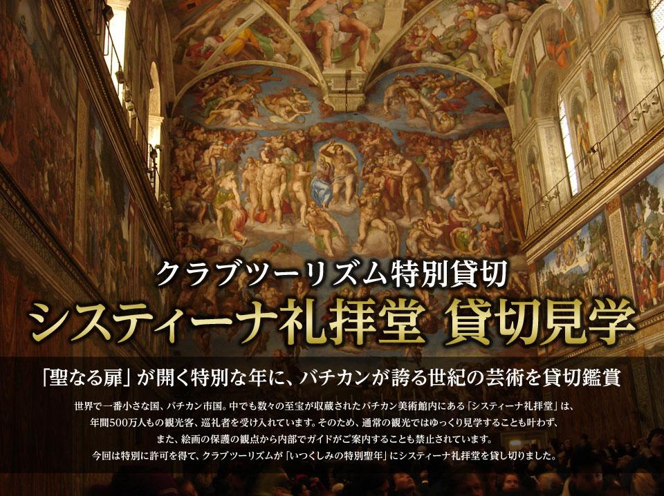 システィーナ礼拝堂の画像 p1_36