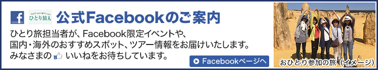 公式Facebookのご案内