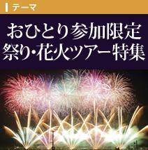 おひとり参加限定 祭り・花火ツアー特集