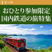 おひとり参加限定 国内鉄道の旅 特集
