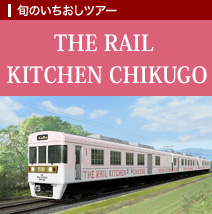THE RAIL KITCHEN CHIKUGO