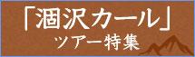 涸沢カールツアー・旅行