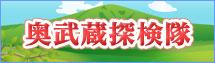 奥武蔵探検隊・ツアー・旅行