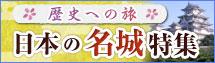 日本の名城(ツアー)特集