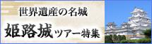 姫路城ツアー・旅行・観光