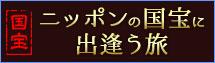 ニッポンの国宝に出逢う旅・ツアー