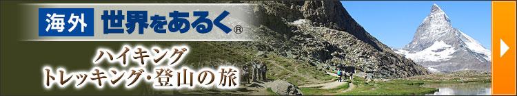 世界をあるく ハイキング・トレッキング・登山の旅