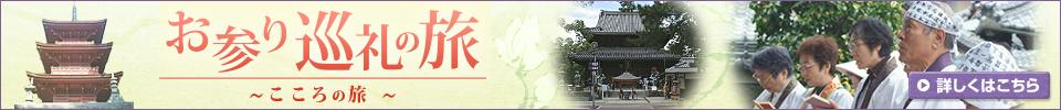 お参り・巡礼(お遍路)の旅・ツアー(こころの旅)