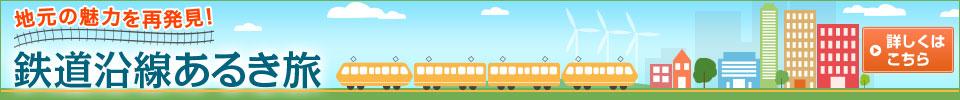 鉄道沿線あるき旅