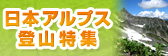 日本アルプス登山ツアー特集