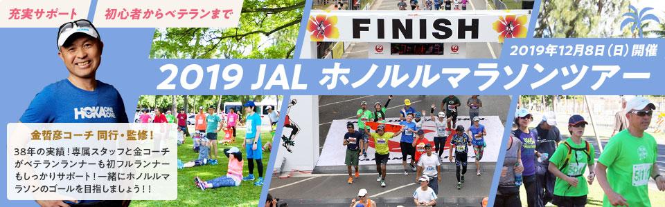 ホノルル往復航空券& JALホノルルマラソンエント …