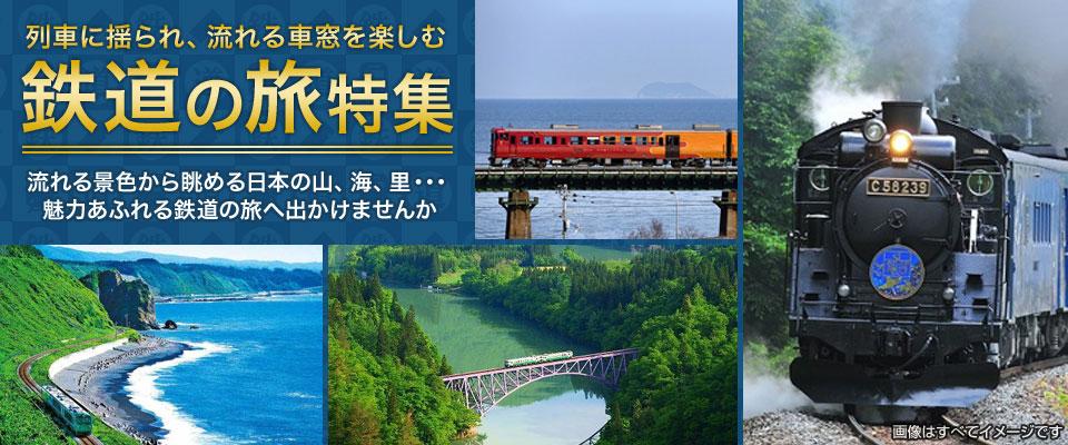 寝台列車の旅|鉄道の旅・ツアー・旅行|クラブツーリズム